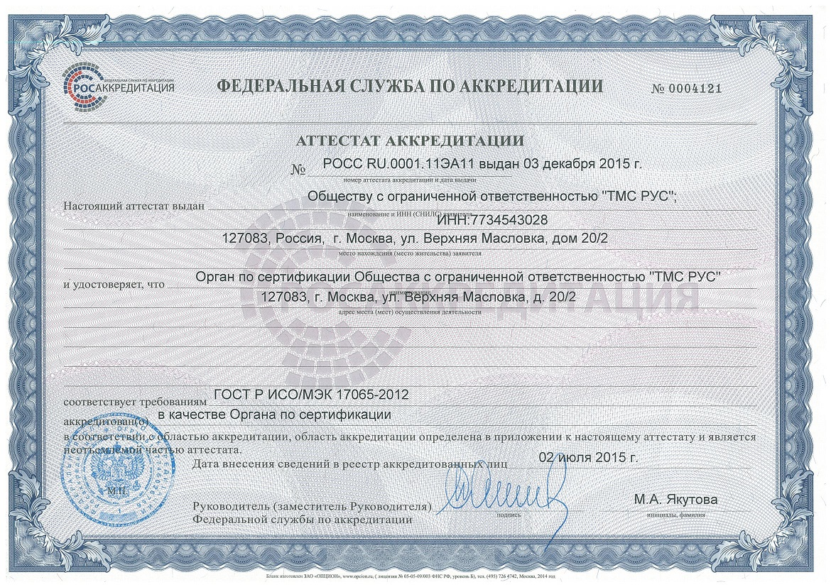 Accreditation certificate of the Certification Body